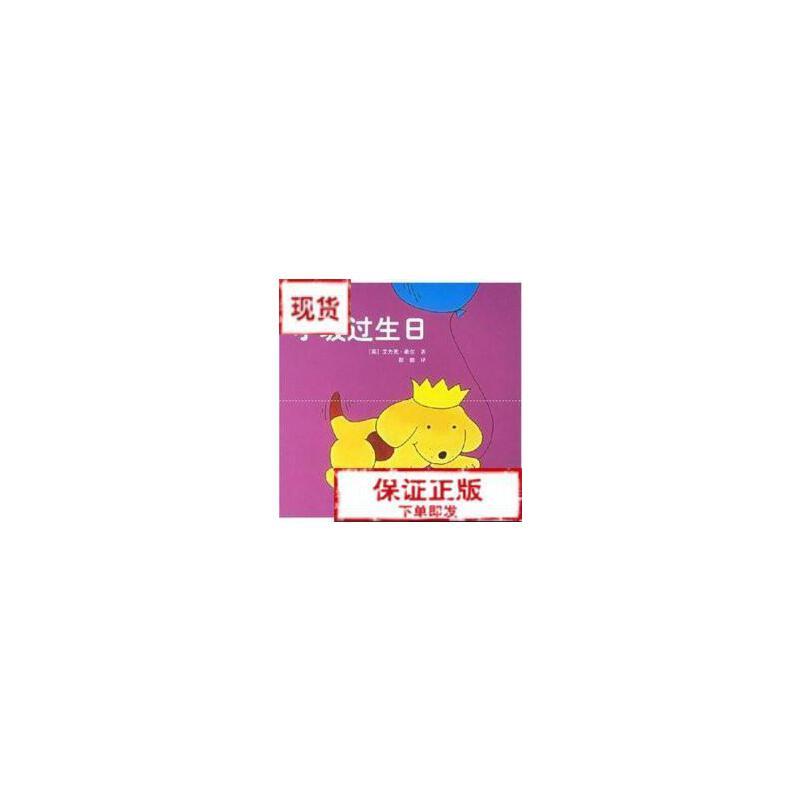 【旧书二手书9成新】小玻过生日 艾力克·希尔 彭懿 接力出版社9787807325086