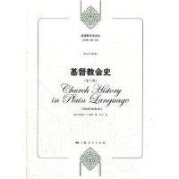 基督教会史(第3版) Bruce L. Shelley 上海人民出版社 9787208106598