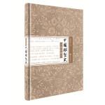 手稿珍藏本《中国雕塑史》(精)