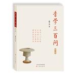 香学三百问(第二版)