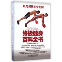 终极健身百科全书(肌肉训练完全图解)