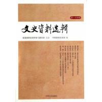 【二手书8成新】文史资料选辑 第164辑 中国政协文史馆 中国文史出版社