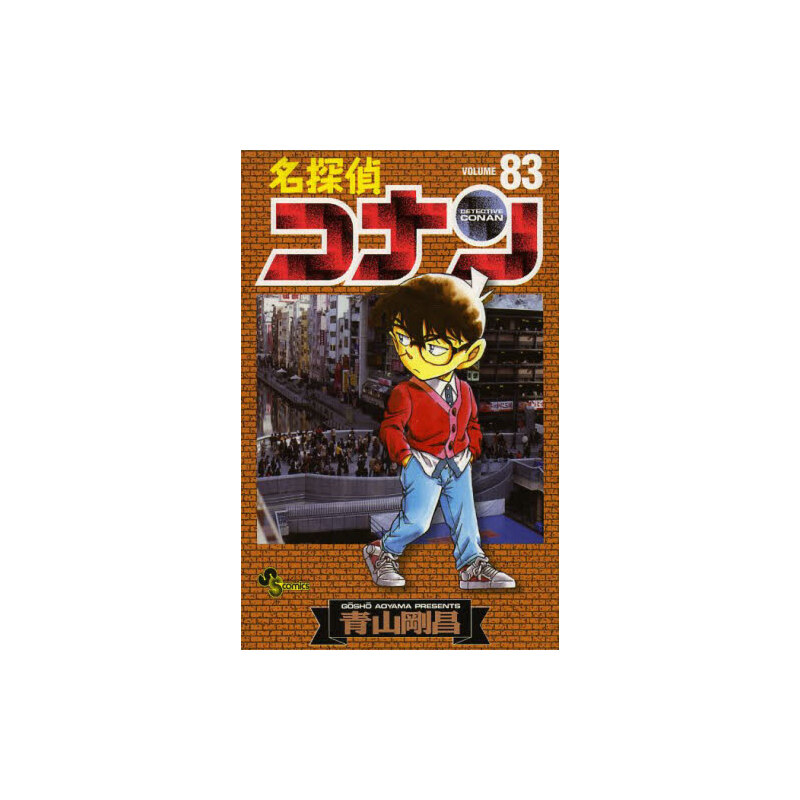 现货 日版 名侦探柯南 名探偵コナン 83 名探偵コナン 83