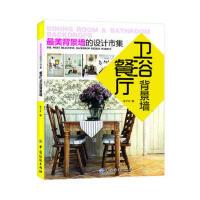 【二手旧书9成新】美背景墙的设计市集 餐厅、卫浴背景墙 李子木 中国纺织出版社 9787506484589