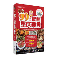 吃货指南――99元吃遍重庆美食(2013权威版)