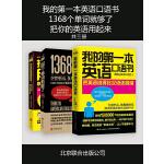 我的第一本英语口语书+1368个单词就够了+把你的英语用起来(套装共3册)(电子书)