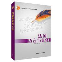 法国语言与文化(学生用书)(19新)