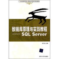 【正版二手书9成新左右】:数据库原理与实践教程(SQL Server 何玉洁 清华大学出版社