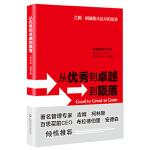 从到到陨落 (美)艾伦沃泽尔(Alan Wurtzel)著,粟志敏, 赵灿 ,吴咏 上海社会科学院出版社 978755
