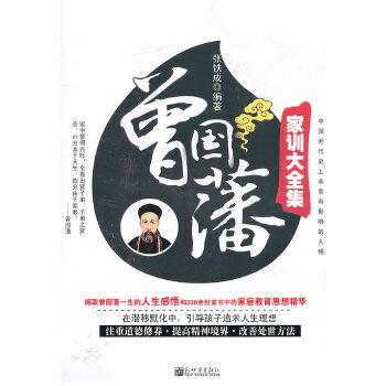 曾国藩家训大全集(pdf+txt+epub+azw3+mobi电子书在线阅读下载)