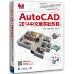 AUTO CAD 2014中文版基础教程(国内破万册畅销品牌图书AutoCAD教程升级版!上市立即热销,迅速加印5次!