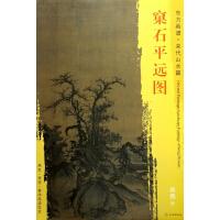 东方画谱・宋代山水画菁华高清摹本・窠石平远图