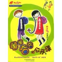 阿呆和阿瓜的故事3:嘻嘻哈哈的公开课,阳光姐姐伍美珍,北京少年儿童出版社,9787530114667