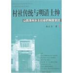 村社传统与明清士绅:山西泽州乡士社会的制度变迁,杜正贞,上海辞书出版社,