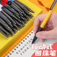晨光圆珠笔中油笔书写水感顺滑黑蓝色油笔粗头0.7mm办公原子笔学生用文具圆株笔按动式教师红笔