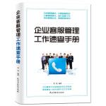 企业客服管理工作速查手册( 企业客服管理全面高效的实用指南,客服管理人员自我能力提升的工作手册)