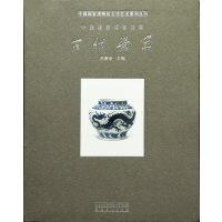 中国国家博物馆古代艺术系列丛书・中国国家博物馆藏古代瓷器