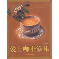 【正版二手书9成新左右】爱上咖啡滋味 王育玲著 中国轻工业出版社