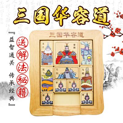 数字三国华容道古典益智木制玩具成人儿童智力游戏玩具
