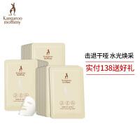 袋鼠妈妈 小麦水嫩清颜面膜天然纯补水保湿保湿面膜孕妇护肤品28片