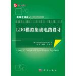 LDO模拟集成电路设计 (美)Gabriel Alfonso rincon-Mora著;黄晓宗译 科学出版社 9787