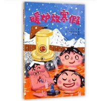 暖炉放寒假 (日)村上诗子|译者:李小虹|绘画:(日)长谷川义史 正版