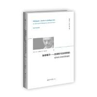 海德格尔 卡尔・洛维特 西北大学出版社 9787560437613