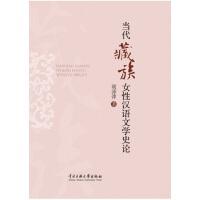 当代藏族女性汉语文学史