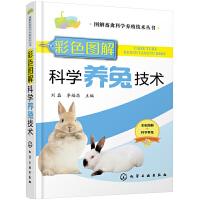 图解畜禽科学养殖技术丛书--彩色图解科学养兔技术