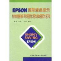 【二手书旧书九成新】EPSON图形液晶显示控制器系列SED135X和SED1374 郭强 北京航天航空大学出版社 97