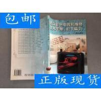 [二手旧书8成新]进口彩色电视机维修技术手册.松下篇.3 /郑启龙、
