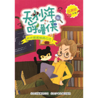 天才少年呼噜侠,伍美珍,北京少年儿童出版社,9787530151327