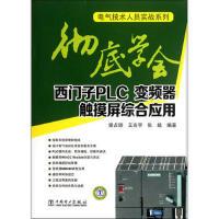 学会西门子PLC、变频器、触摸屏综合应用,樊占锁,中国电力出版社,9787512326507