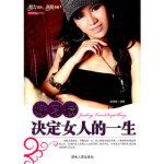 魅力女人丛书:好习惯决定女人的一生 赵妍硕著 湖南人民出版社 9787543872325