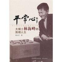 平常心-大棋士林海峰的围棋人生 黄天才著 书海出版社 9787805509105