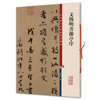文徵明书兰亭序(彩色放大本中国著名碑帖・第一集)
