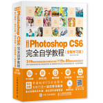中文版Photoshop CS6完全自学教程 全能学习版
