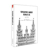 哥特建筑与雕塑装饰艺术 第2卷(重现哥特建筑与雕塑惊人的艺术魅力!)