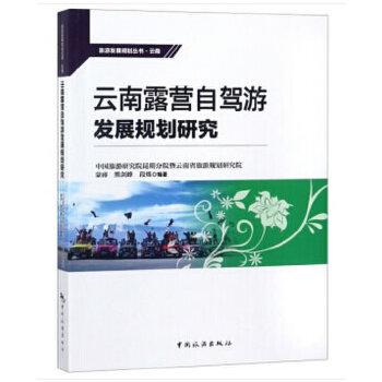 云南露营自驾游发展规划研究