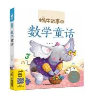数学童话(有声版,蜗牛故事绘)