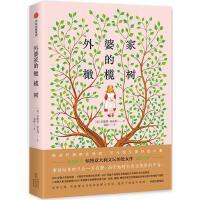 外婆家的橄榄树 那些外婆教会我的,平凡而又美好的小事 埃维塔格雷科 著 中信出版社图书 正版书籍