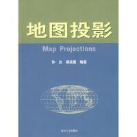 地图投影 9787305045394 孙达,蒲英霞著 南京大学出版社