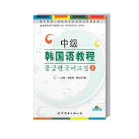《中级韩国语教程(上)》