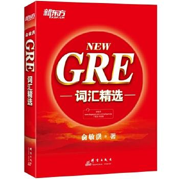 GRE词汇精选(pdf+txt+epub+azw3+mobi电子书在线阅读下载)