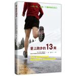 爱上跑步的13周(已有100000 人在本书指导下达成目标,跑步圈人手一本的跑步指南)