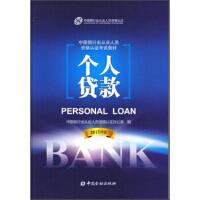 【正版二手书9成新左右】中国银行业从业人员资格考试教材:个人贷款(2013年版 中国银行从业人员资格认证办公室 中国金