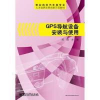 【旧书二手书九成新】GPS导航设备安装与使用 郑群 电子工业出版社 9787121208683