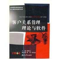 客户关系管理理论与软件 陈明亮 主编 浙江大学出版社 9787308038515