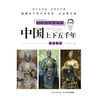 刘兴诗爷爷讲述中国上下五千年 宋元明清