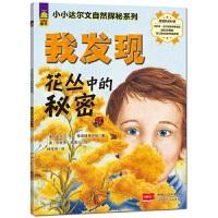 小小达尔文自然探秘系列-我发现花丛中的秘密